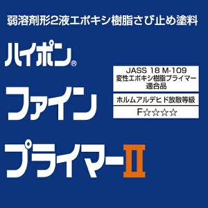【送料無料】【ハイポンファインプライマー2 16kgセット】 日本ペイント