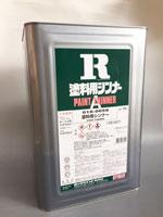 【塗料用シンナー】16Lロックペイント