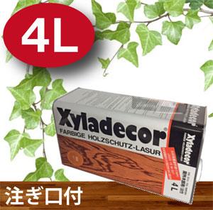 【キシラデコール 4L】注ぎ口付 選べる15色 大阪ガスケミカル株式会社 ウッドデッキ ログハウス 木部塗装