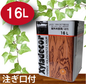 【キシラデコール】 16L 注ぎ口付 選べる15色 大阪ガスケミカル株式会社