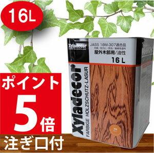 【ポイント5倍】【キシラデコール 16L】注ぎ口付 選べる15色 大阪ガスケミカル株式会社 ウッドデッキ 木部塗装