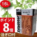 【ポイント8倍】【キシラデコール 16L】注ぎ口付 選べる15色 大阪ガスケミカル株式会社 ウッドデッキ 木部塗装
