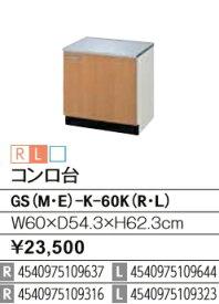 LIXIL コンロ台 GS(M/E)-K-60K(R/L)W60xD54.3xH62.3CMメーカー便にて発送いたします。*沖縄、北海道及び離島は、別途送料掛かります。
