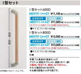 大建工業 手摺セット32型 ME5707-2**ZT I型800ミリセット 73X38X800  *北海道、沖縄及び離島は別途送料掛かります。