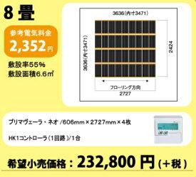 アルシステム電気式床暖房システム プリマヴェーラ・ネオ 8畳間向けセット(200V) 定価¥256080- 仕上げ材別途 初めて設置される場合はメーカーが設置指導の訪問させて頂きます。(ご希望の方のみ)(北海道、沖縄及び離島以外)