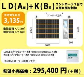 アルシステム電気式床暖房システム プリマヴェーラ・ネオ 12畳間向けセット(200V) 定価¥324940- 仕上げ材別途 初めて設置される場合はメーカーが設置指導の訪問させて頂きます。(ご希望の方のみ)(北海道、沖縄及び離島以外)