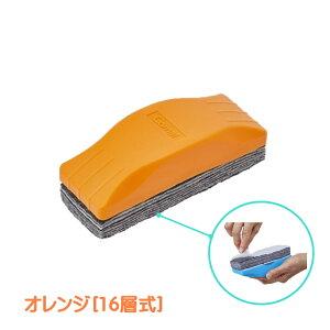 ホワイトボード用イレーザー16層式 めくれる オレンジ   16ER-2POR ホワイトボード イレーザー イレイザー ホワイト ボード マーカー消し オフィス オフィスグッズ オフィス用品 会社 会社用 便