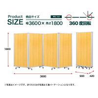 コマイパーテーション4連スクリーン木目ナチュラルワイドキャスター付可動式幅3600mm×高さ1800mm(幅360cm×高さ180cm)TP4-1809BN-NNWW