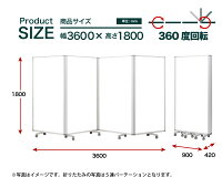 コマイパーテーション4連スクリーンホワイトボードワイドキャスター付可動式幅3600mm×高さ1800mm(幅360cm×高さ180cm)TP4-1809BN-SSWW