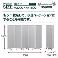 コマイパーテーション5連スクリーンクロスグレーノーマルキャスター可動式幅3000mm×高さ1800mm(幅300cm×高さ180cm)TP5-1806BN-FFYY