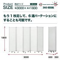 コマイパーテーション5連スクリーンパンチングメタルノーマルキャスター可動式幅3000mm×高さ1800mm(幅300cm×高さ180cm)TP5-1806BN-SYB
