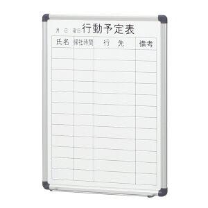 【幅450mm×高さ600mm】 ホワイトボード 予定表 スケジュールボード 行動予定表 壁掛け 金具付き スケジュール 壁 縦長 縦 マグネット 磁石 シンプル 白 営業 ミーティング 会議室 おしゃれ オフ
