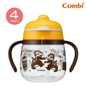【公式】[Combi] ラクマグ はじめてストロー 240 チップ&デール   ディズニー Disney ベビーマグ ストローマグ ベビーカップ ベビー食器 離乳食 食器 赤ちゃん トレーニングマグ ベビーグッズ キ