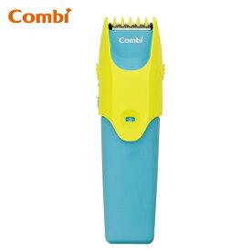【公式】[Combi] 洗えるバリカン | コンビ ギフト 出産祝い 新生児 ベビー 散髪 ヘアカット