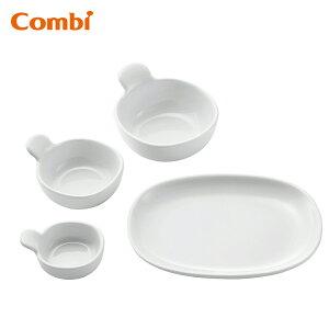 [Combi] はじめてのまっしろ磁器食器セット   コンビ 食器セット ベビー食器 子供用 こども 子ども 子供 セット 離乳食食器 離乳食セット ベビー用品 出産祝い 実用的 プレゼント ベビーグッズ