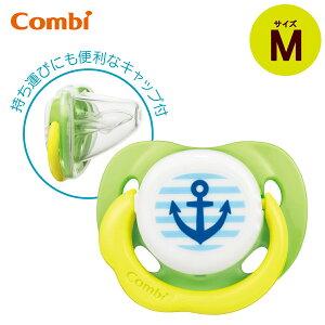 【公式】[Combi] テテオおしゃぶり スマイルナビ キャップ付サイズM | コンビ ギフト 出産祝い 新生児 ベビー 男の子 女の子