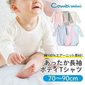【20%OFF】あったか長袖ボディTシャツ 《コンビミニ》 ベビー 子供 Combi mini 新生児服 肌着 秋冬_Pup