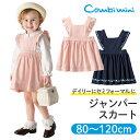 ジャンパ−スカ−ト{女の子}《コンビミニ》ギフト ベビー服 子供服 Combi miniジャンパ−スカ−ト