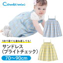 【55%OFF】サンドレス(ブライトチェック) | 女の子 コンビミニ Combi mini 70cm 80cm 90cm イエロー ブルー ノース…