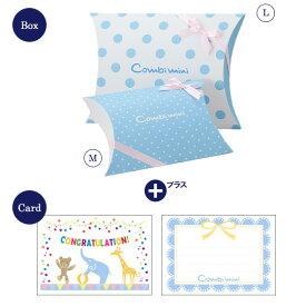 ギフトボックス(ピンクリボン)&カード 《コンビミニ》ギフト 出産祝い ベビー服 子供服 ラッピング Combi mini 男の子 女の子_Pup