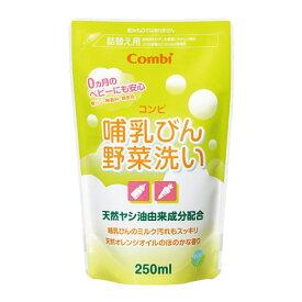 コンビ 哺乳びん野菜洗い 詰替え用 250ml