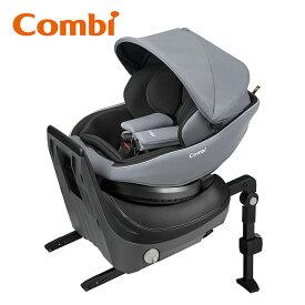 【ポイント10倍】クルムーヴ スマート Light ISOFIX エッグショック JM / グレー | コンビ Combi チャイルドシート 新生児 新生児から