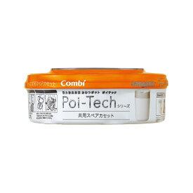 【ポイント10倍】コンビ 強力防臭抗菌おむつポット ポイテックシリーズ 共用スペアカセット