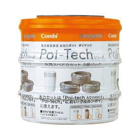 【送料無料】コンビ 強力防臭抗菌おむつポット ポイテックシリーズ 共用スペアカセット3個パック