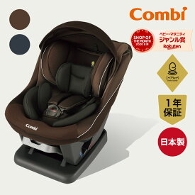 【SALE】ウィゴーグランデ サイドプロテクション エッグショック DK | コンビ Combi チャイルドシート 新生児 新生児から ベルト
