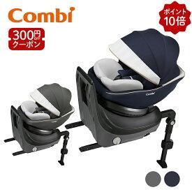 【ポイント10倍】【SALE】クルムーヴ スマート ISOFIX エッグショック JL-590 | コンビ Combi チャイルドシート 新生児 新生児から