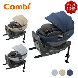 【ポイント10倍】コンビ ホワイトレーベル THE S ISOFIX エッグショック ZB-690 スタンダードモデル | コンビ Combi チャイルドシート 新生児 新生児から