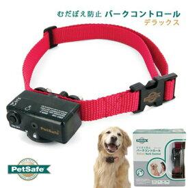 PetSafe(ペットセーフ) むだぼえ防止 デラックス バークコントロール全犬種用(体重3.6kg以上、首回り20〜70cm)【しつけ 防止首輪】犬用むだ吠え防止装置(低周波パルス方式)