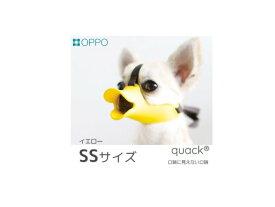 正規品 OPPO(オッポ) quack(クアック) SSサイズ 口周り約8.8cm [イエロー]【愛犬用 しつけ用 拾い食い・無駄吠え・噛み付き防止 口輪】