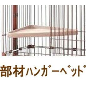 ウッドワンサークルキャット用部材 ハンガーベッド(固定ピン付)
