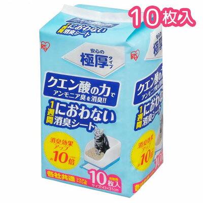 アイリスオーヤマ システム猫トイレ用 1週間におわない脱臭シート クエン酸入り 10枚入(約31×43cm)【猫システムトイレ用シート】1週間取り替えいらずネコトイレ専用の脱臭シートです。