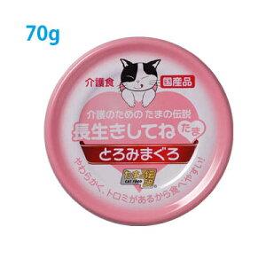 長生きしてね たま 70g 介護のためのたまの伝説プリンピア 三洋食品【キャットフード ウェット 缶】食べやすく飲み込みやすく仕上げた猫用(形状調整食)です。