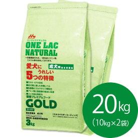 ワンラックナチュラル(ONE LAC NATURAL)ゴールド 成犬用 20kg(10kg×2袋) 森乳サンワールド 【送料無料】【ドッグフード・ドライ 総合栄養食】【お取り寄せ】国産プレミアムフード