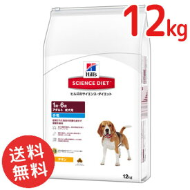SD サイエンスダイエット アダルト 小粒 成犬用(1歳〜6歳) 12kg 日本ヒルズ・コルゲート【ドッグフード ドライ・総合栄養食】