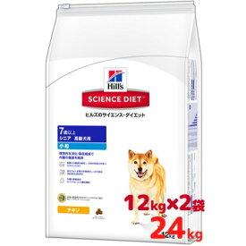 【在庫限り値上げ】2袋セットでお買い得!SD サイエンスダイエット シニア 小粒 高齢犬用 24kg(12kg×2袋)日本ヒルズ・コルゲート【同梱不可】【ドッグフード ドライ・総合栄養食】