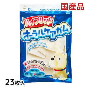 国産品 ダイワ ナチュラルせんべい 23枚【愛犬用のおやつ・ガム】板ガムタイプ!牛皮そのものをカットしたシンプルな形で、ワンちゃんが何度も繰り返してかむ事により、歯を健康な