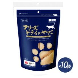 ママクック フリーズドライのササミ 猫用 150g×10袋 【国産品 猫用スナック おやつ】素材の美味しさ(肉汁)を、そのままとじこめて乾燥させました!!