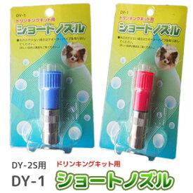 【ネコポス送料200円!※代引き不可※】DY-1 ドリンキングキット用 ショートノズル 青(ブルー)/赤(レッド)【水飲み・給水】※DY-2S(シングルドリンキングキット)用ノズルです。