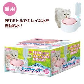 マルカン ニャン太 アクアサーバー 猫用 1個【猫用・給水器】ペットボトルからきれいな水を自動供給!