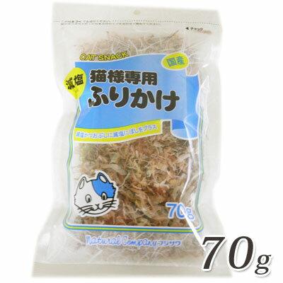 減塩 猫様専用 ふりかけ 70g フジサワ 【国産 猫用おやつ】減塩かつおぶしと減塩にぼしをミックスしたおやつです。