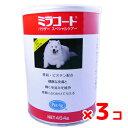 共立製薬 ミラコート 454g×3コ共立製薬 犬サプリ 皮ふと被毛のための栄養サプリメント。育ち盛り・妊娠犬・授乳犬…