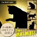 【期間限定ポイント20倍★】3種セット!CAT Wall Light キャットウォールライト[ちょっかい] [てくてく] [ちら見] 各1個ずつ東洋ケース【送料...