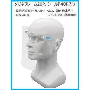 フェイスシールド20セット メガネ20P、シールド40P 【メガネタイプ 目立たない フェイスガード メガネ 眼鏡 眼鏡型 めがね 飛沫防止 即納 透明 防曇 曇らない 軽量 軽い 医療 接客業 face shield