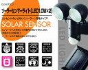 【送料無料】ソーラーセンサーライト(LED1.0W×2)DLS-2T300【屋外】【ソーラー】【人感】【LED】【4939736900437】【…