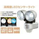 【送料無料】DAISHIN 高輝度LEDセンサーライト 2灯 DLA-4T200【屋外】【屋内】【人感】【LED】【コンセント】【493973…