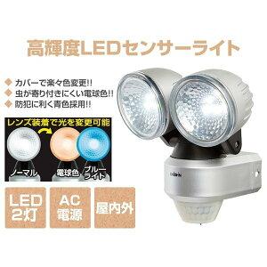 DAISHIN 高輝度 LED センサーライト 2灯 DLA-4T200 屋外 屋内 コンセント  パッケージ不良品【防犯 玄関 駐車場】